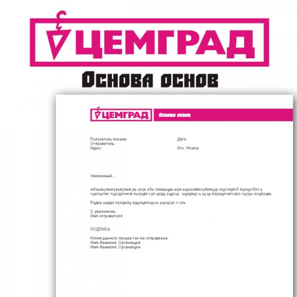 cemgrad_firmastiili_kujundus