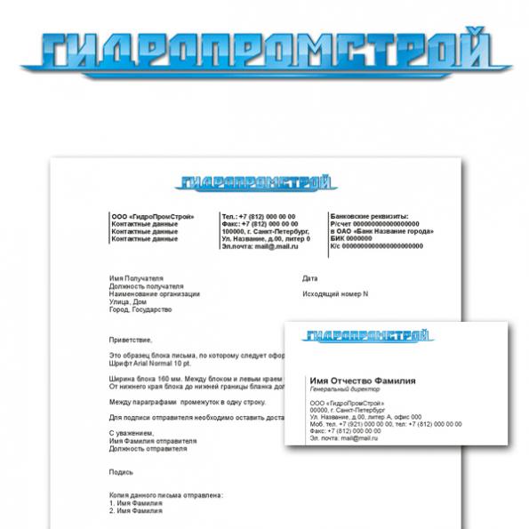 gidropromstroy_logo_firmastiili_kujundus_cvi_