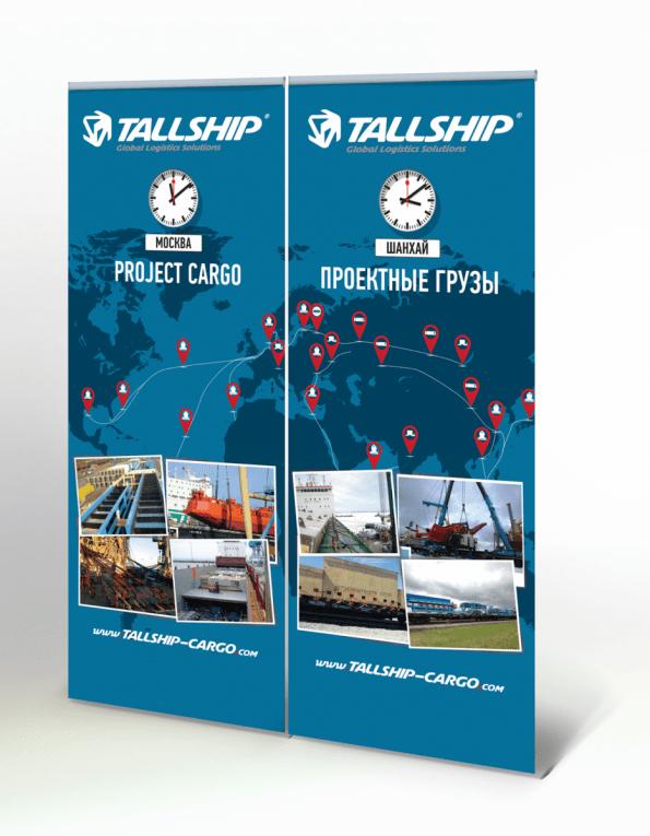 Tallsip_mockup-Project