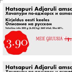 MeieGruusia menüü hinnasiltide disain small